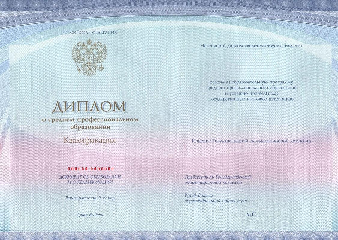 Диплом по специальности техническая эксплуатация и обслуживание оборудования